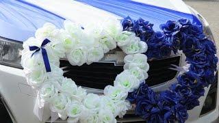 Свадебное украшение на машину своими руками часть 2. Сердца из роз