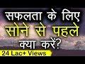 सफलता के लिए सोने से पहले क्या करना चाहिए   ज़िन्दगी बदलने वाली हिन्दी वीडिओ   Mindset Video TsMadaan