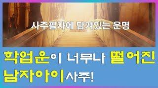 """07.운명""""학업운이 너무나 떨어진 남자아이사주!"""""""