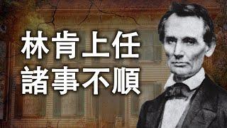 林肯離開家鄉展開總統赴任之行。同一天,南方戴維斯也離開了家鄉,宣布南方獨立。南北戰爭在林肯總統就職典禮的第二天打響了第一炮。該來的終於來了。南北戰爭第八集(江峰劇場20200812)