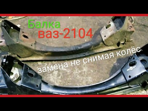 ВАЗ классика замена балки | передняя | переднюю | заменить | ваз_2107 | ваз_2105 | ваз_2104 | ваз_2103 | ваз_2101 | балку | балка