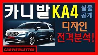 기아 카니발 KA4 실물공개! 디자인 전격분석!