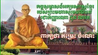 Samdech Chuon Nath ០១១ ពាក្យថា តម្រេះ ចំណេះ