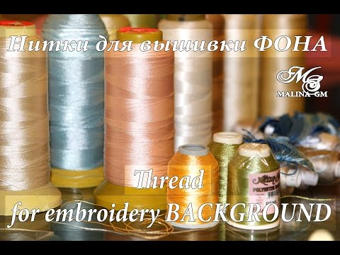 НИТКИ для вышивки ФОНА \ Thread for embroidery BACKGROUND