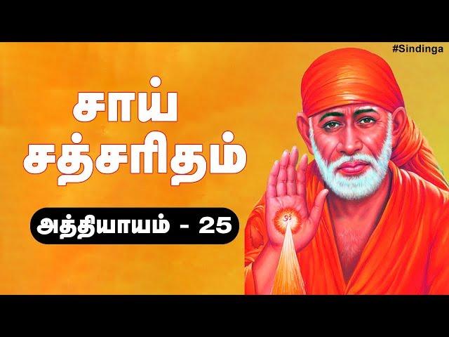 சாய் சத்சரிதம் அத்தியாயம் - 25 | Sai Sathsaritham Chapter - 25