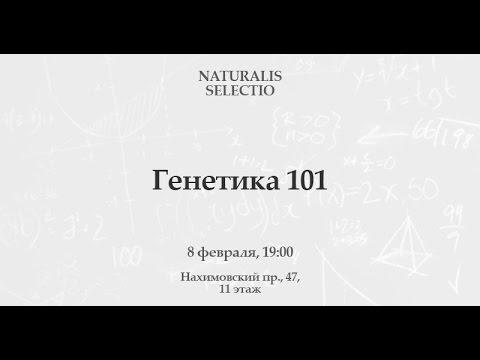 Naturalis Selectio - «Генетика 101»