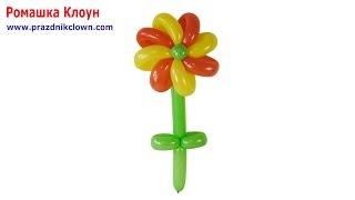 КРАСИВЫЙ ЦВЕТОК ИЗ ДЛИННЫХ ШАРОВ ШДМ своими руками How to Make a Balloon Flower TUTORIAL