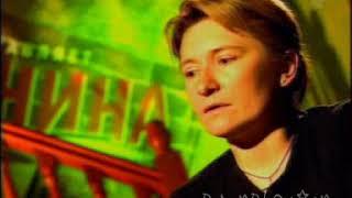 Диана Арбенина - Синдром одиночества (НТВ, 21 07 2008)