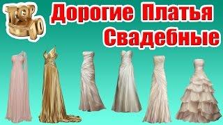 Топ 10 Самых Дорогих Свадебных Платьев