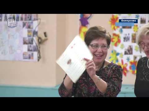 50 лет школа Белоусово