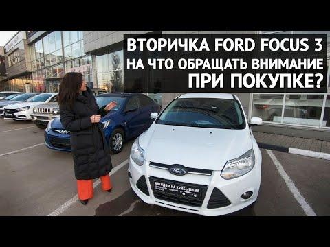 Болячки Ford Focus 3 с пробегом