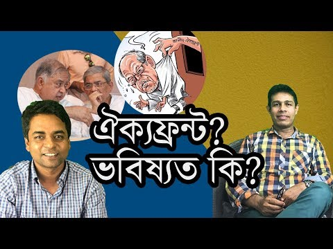 নির্বাচনে ঐক্যফ্রন্ট : বাপ বেটার অনৈক্য ? #Bangladesh Election 2018 #ShahedAlamReport