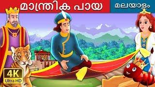 മാന്ത്രിക പായ | Fairy Tales in Malayalam | Malayalam Fairy Tales