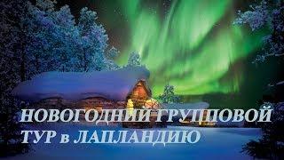 видео Новый год в Финляндии 2019