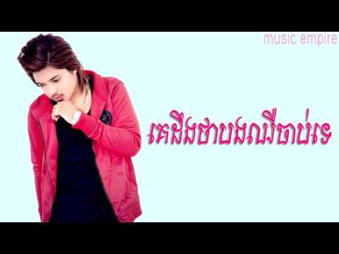 Ke Deng Tha Khnhom Chhir Chab Te ~ គេដឹងថាខ្ញំុឈឺចាប់ទេ ~ Kuma ~ គូម៉ា ~ Music Empire