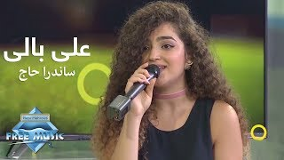 Sandra Haj - 3ala Bali | ساندرا حاج - علي بالي