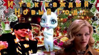 """Зайка ZOOBE """"Для любимой подружки- И так каждый Новый Год!"""""""