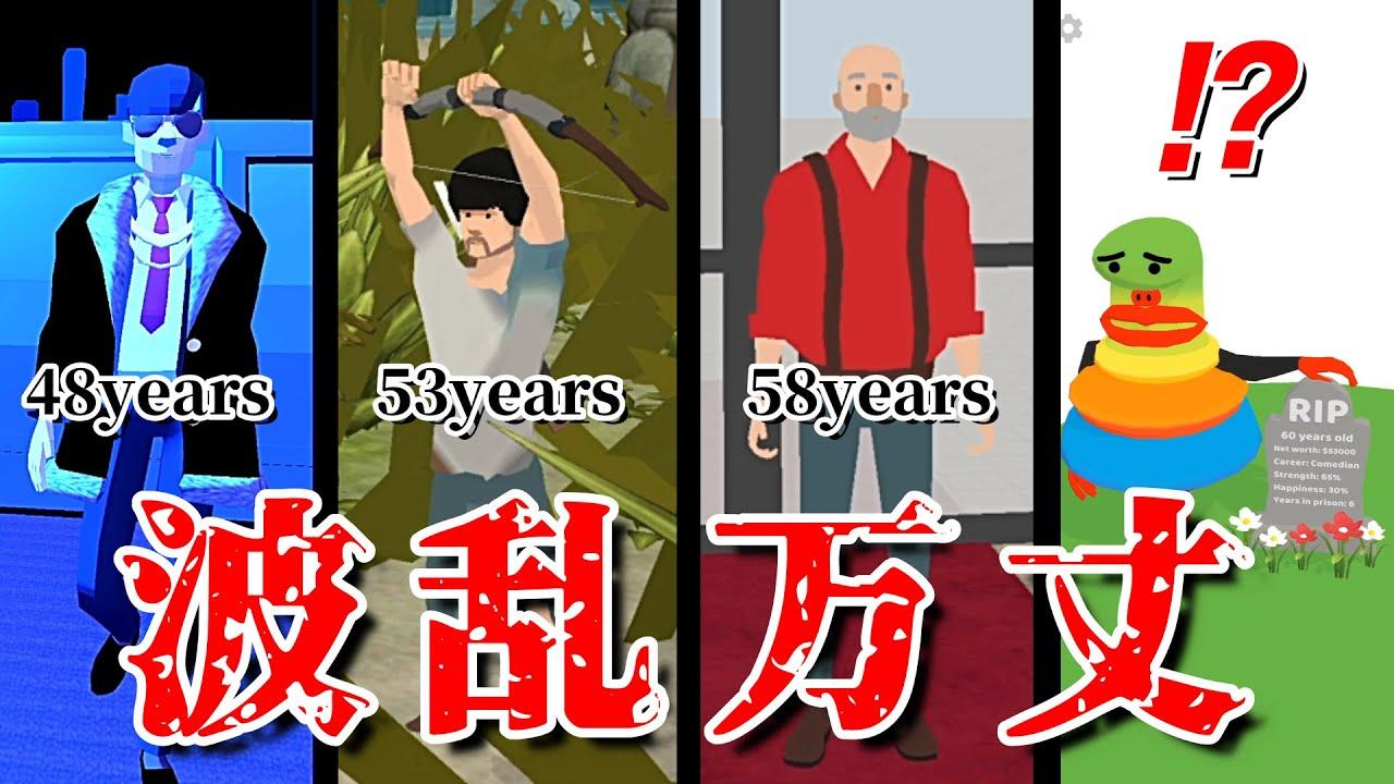 【100 Years - life simulator】100歳まで生きるって言ったじゃないですかー!やだー!【実況#3】