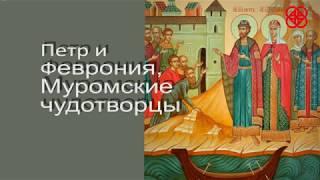 Пётр и Феврония Муромские Чудотворцы
