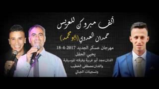 (مجوزنار ) حفلة  العريس حمدان العدوي مع الفنانيين ابو غربيه والخطيب وحنون  &  عسكر