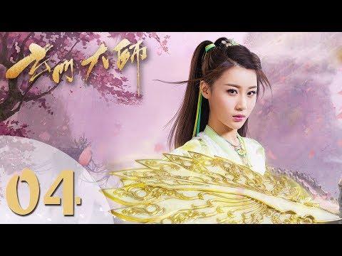 【玄门大师】The Taoism Grandmaster 04 热血少年团闯阵救世(主演:佟梦实、王秀竹、裴子添)