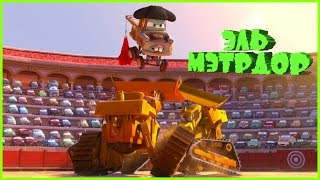 Мультики про машинки - Тачки Мультачки Байки Мэтра Эль Мэтрдор 3 серия. Машинки мультики.Игра Маквин