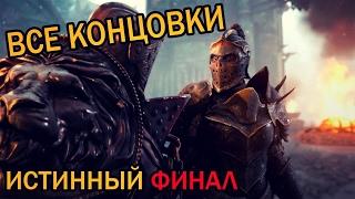 FOR HONOR ● ВСЕ КОНЦОВКИ ● ИСТИННЫЙ ФИНАЛ