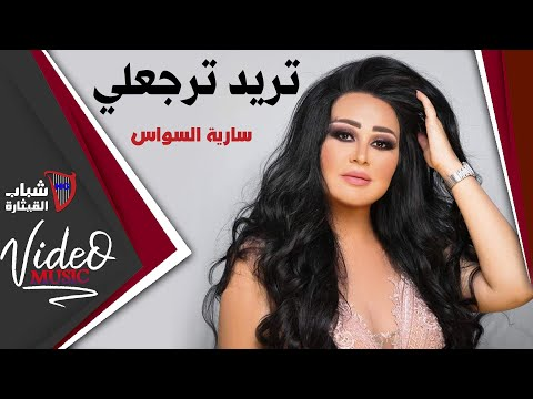 Saria El Sawas / سارية السواس - ما مليت / تريد ترجعلي  [Video Clip]