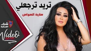 Saria El Sawas / سارية السواس - ما مليت / تريد ترجعلي