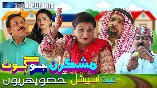 Mashkiran Jo Goth  Eid Special Part 01  Sindh TV Soap Serial  HD 1080p  SindhTVHD Drama
