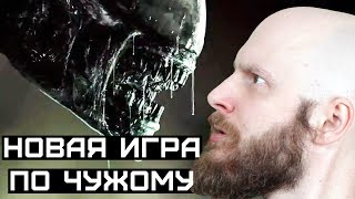Alien: Blackout - новая игра по Чужому. Это не Alien Isolation 2 - что пропустили журналисты