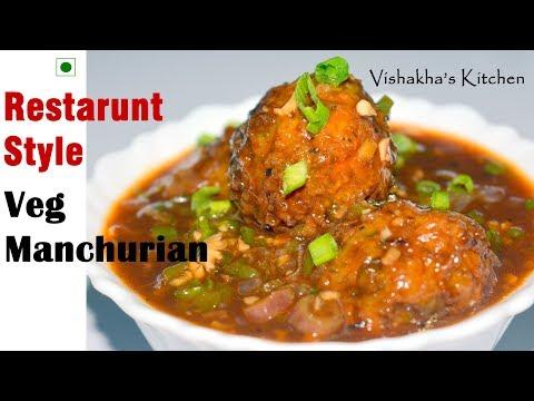 वेजिटेबल  मंचूरियन   Vegetable Manchurian with Gravy  Restaurant Style Veg Manchurian step by step 