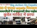 Kuwait News 2019 | Two Big Kuwait News Today | Attention Expats In Kuwait | Sudden Campaign Kuwait