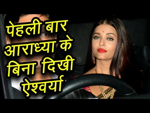 Aishwarya Rai's FIRST OUTING Without Aaradhya Bachchan, Atrends a Wedding