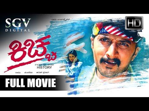 Kiccha - Kannada Full Movie | Kiccha Sudeep Kannada Movies | Sudeep, Sadhu Kokila, Shwetha
