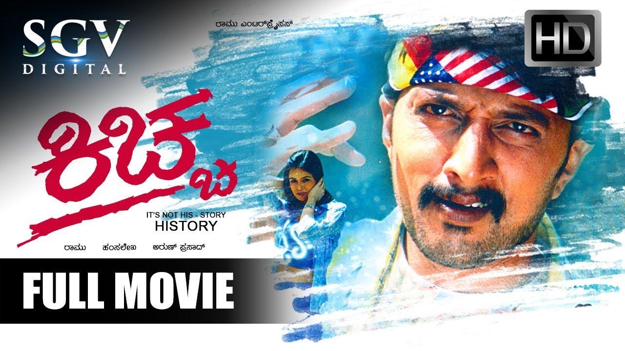 Download Kiccha - Kannada Full Movie   Kiccha Sudeep Kannada Movies   Sudeep, Sadhu Kokila, Shwetha