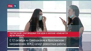 Расписание пригородных поездов в Москве изменится из-за ремонта || Новости 09.10.2020