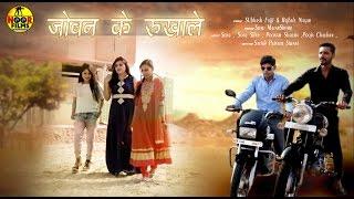 जोबन के रुखाले //2018// joban ke rukhale // Subhash Fojji // Rajbala // Noor Film Haryanvi