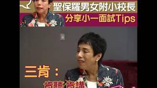 Publication Date: 2017-09-07 | Video Title: 聖保羅男女附小校長分享收生要求︳01親子