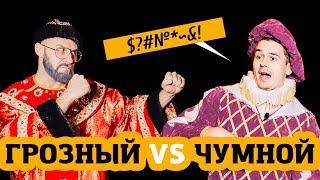 Историческая пародия на VERSUS BATTLE: Грозный VS Чумной