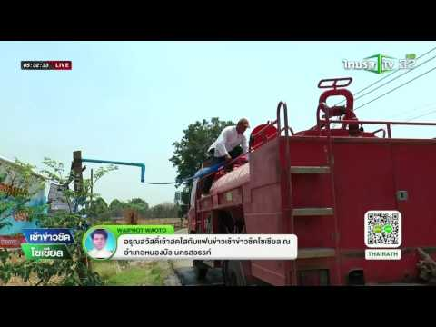 อุตรดิตถ์ ชาวนาใจดีแจกน้ำฟรี | 22-04-59 | เช้าข่าวชัดโซเชียล | ThairathTV