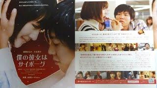 僕の彼女はサイボーグ A 2008 映画チラシ 2008年5月31日公開 【映画鑑賞...