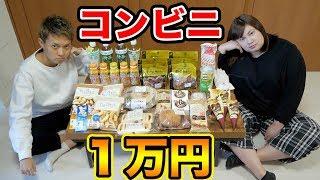 【大食い】おデブとコンビニで1万円分食べきるまで帰れません!(セブンイレブン)