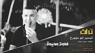 عمري معك ما زليت - لهجة جديدة || تيسير ابوسويرح 2020