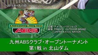 アメリカプロトーナメンターの発掘、育成を目指す!九州ABSクラブ・オープントーナメントin北山ダム第1戦の模様 ABSバス釣り動画 thumbnail
