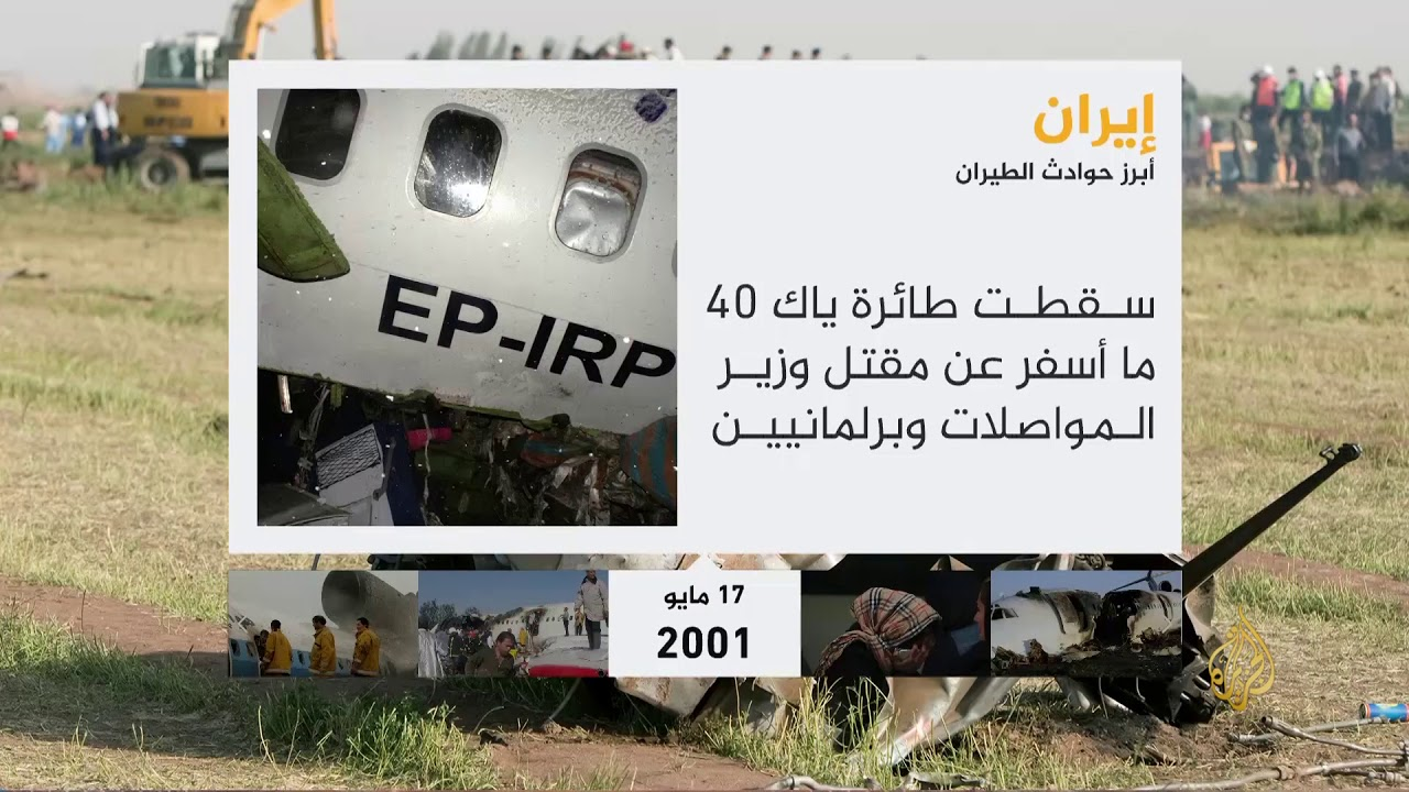 الجزيرة:أبرز حوادث الطيران الإيراني