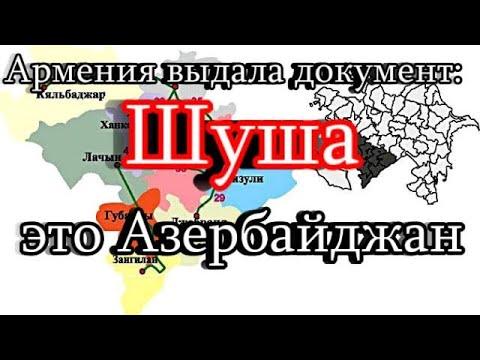 Армения выдала документ: «Шуша – это Азербайджан»