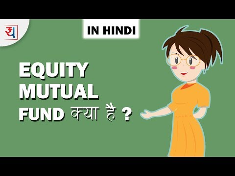 What is Equity Mutual Fund in Hindi | Equity Mutual Fund kya hai | Mutual Funds Sahi Hai