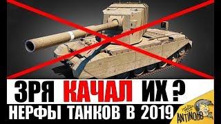 ЗРЯ КАЧАЛИ? НЕРФ 5 ЛУЧШИХ ТАНКОВ В 2019 в World of Tanks?