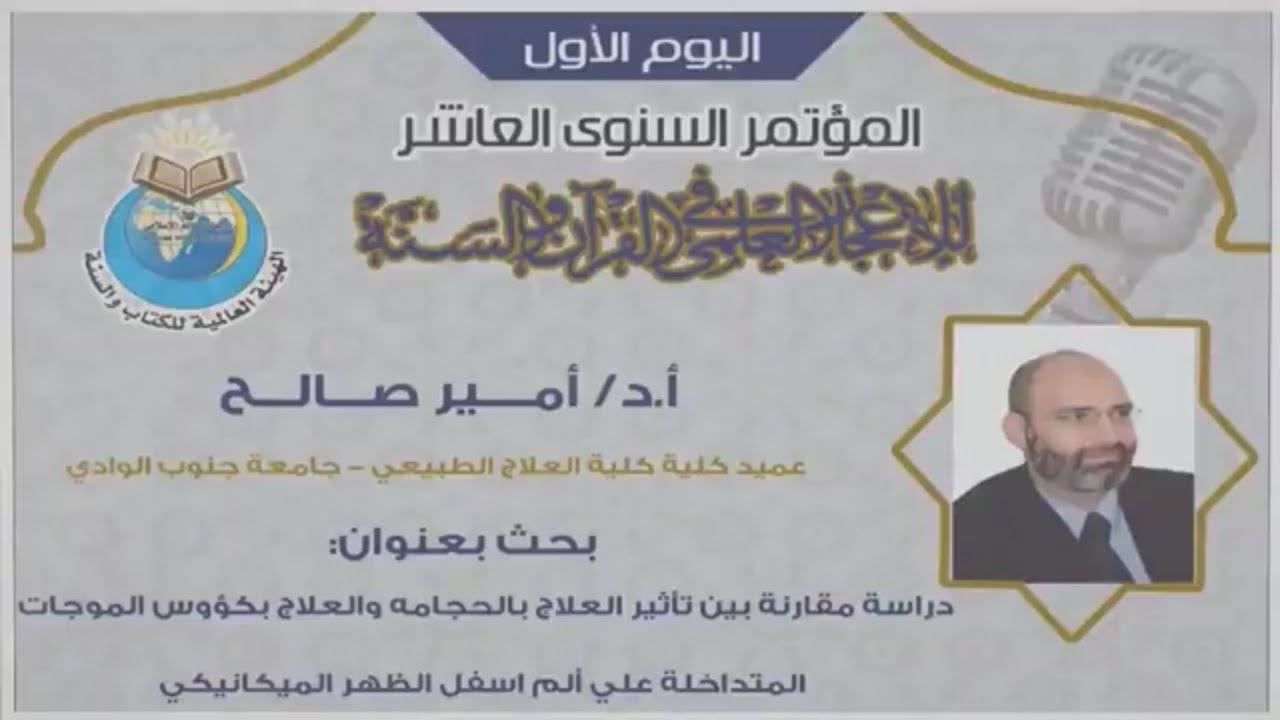 كلمة الدكتور أمير صالح في مؤتمر الإعجاز العلمي السنوى العاشر بجامعة المنصورة 2018